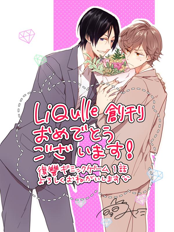 liqulle_ome