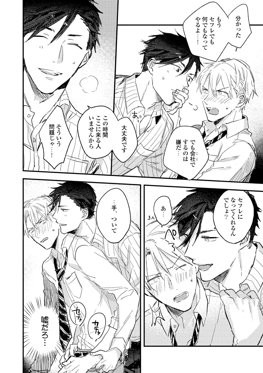 kamiato_mihon