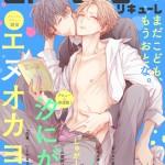 LiQulle_vol26-tobira-OL_syusei